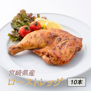 【250g×10本】宮崎県産鶏のローストレッグ
