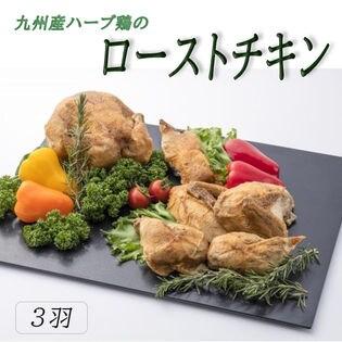 【750g×3羽】ハーブ鶏ローストチキン