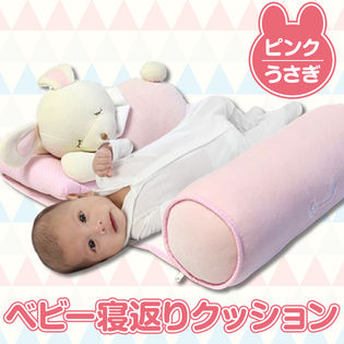 【ピンク(うさぎ)】寝返り防止クッション