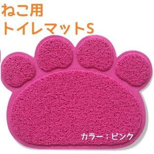 【ピンク】肉きゅうトイレマットS