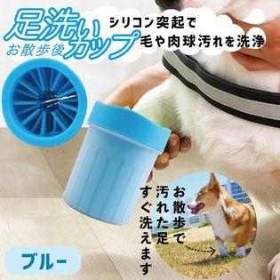 【ブルー:M】ペット用足洗浄カップ