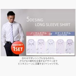 【Aセット/LL-43-84】Yシャツ 5枚SET 【ノーマルLL】長袖 形態安定