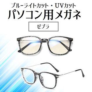 【ゼブラ】パソコン用メガネ