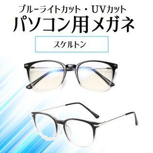 【スケルトン】パソコン用メガネ