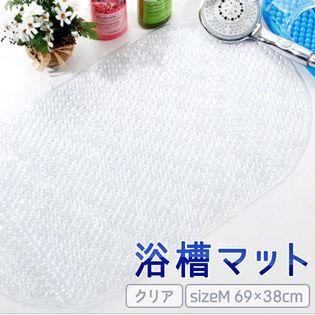 【クリア】浴槽マットM