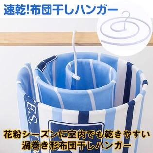 【2個セット】速乾!布団干しハンガー