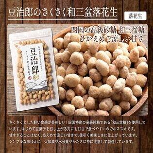【130g】豆治郎のさくさく和三盆落花生 (チャック付)