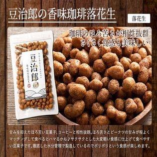 【130g】豆治郎の香味珈琲落花生(チャック付)