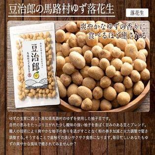 【130g】豆治郎の馬路村ゆず落花生(チャック付)