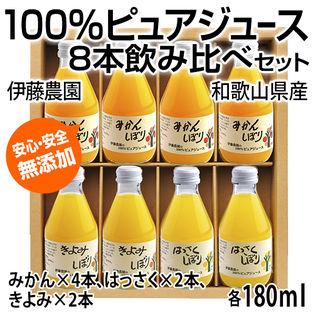 【180ml×8本】ピュアストレートジュース8本飲み比べセット 無添加 伊藤農園 和歌山