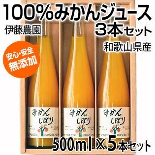 【500ml×3本】みかんストレートジュース3本セット 無添加 伊藤農園 和歌山