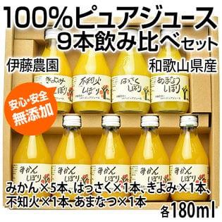 【180ml×9本】ピュアストレートジュース9本飲み比べセット 無添加 伊藤農園