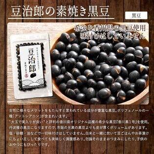 【50g】豆治郎の素焼き黒豆(チャック付)