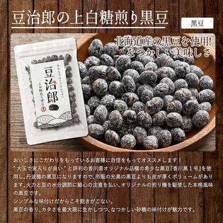 【50g】豆治郎の上白糖煎り黒豆(チャック付)