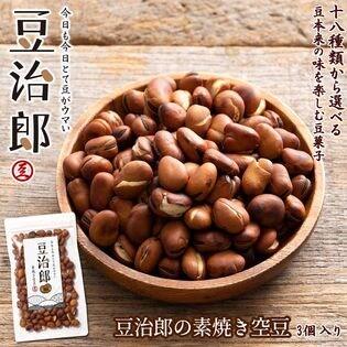 【450g】豆治郎の素焼き空豆(チャック付)