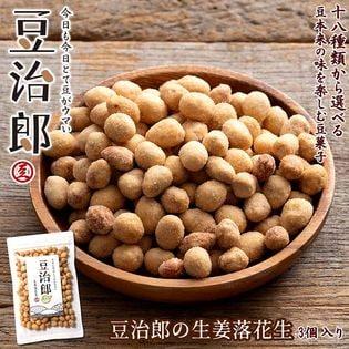 【390g】豆治郎の生姜落花生(チャック付)
