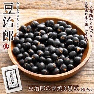 【150g】豆治郎の素焼き黒豆(チャック付)