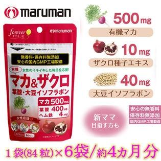 【6袋セット(1袋あたり84粒)】maruman (マルマン)/有機マカ&ザクロ