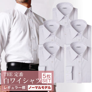 【5枚セット/M-39-82/レギュラー衿】メンズ定番白Yシャツ【ノーマルモデル】