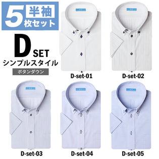 【Dset-シンプルスタイル/M(39)】ワイシャツ半袖 5枚セット