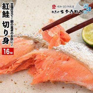 【計960g(60g×16切入)】天然 紅鮭 切り身 甘塩仕立て