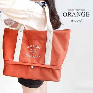 【オレンジ】キャリーオンバッグ