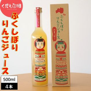 【4本】 ふくしぼりりんごジュース 500ml
