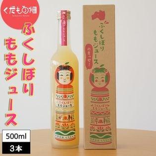 【3本】 ふくしぼりももジュース 500ml