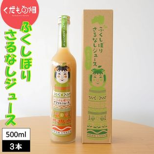 【3本】 ふくしぼりさるなしジュース 500ml