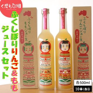 【10本(2種×5本)】 ふくしぼりりんご&ももジュース セット 各500ml