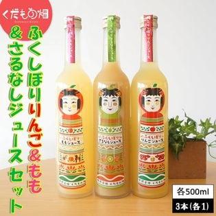 【3本(3種×1本)】 ふくしぼりりんご&もも&さるなしジュース セット 各500ml