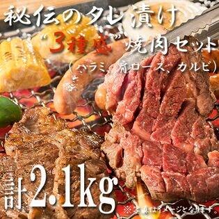 [計2.1kg]タレ漬け3種BBQ焼肉セット(カルビ、ハラミ、肩ロース)