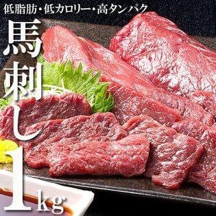 【1kg】ヘルシーで高タンパク質!「馬刺し赤身」