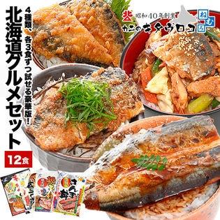 【お試し12食セット】北海道産 さんま丼、いわし丼、にしん親子丼,さば辛味噌丼 各3食セット