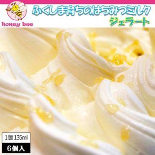 【135ml×6個入】 ふくしま育ちのはちみつミルク(アイス・ジェラート) 6個セット
