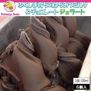 【135ml×6個入】ふくしま育ちのはちみつミルク&チョコレート(アイス・ジェラート) 各3個セット