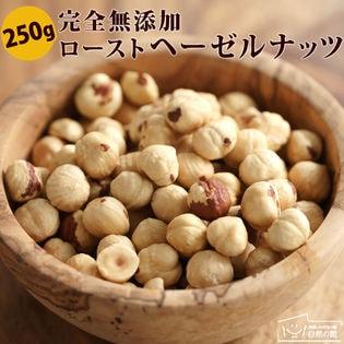 【250g】ローストヘーゼルナッツ
