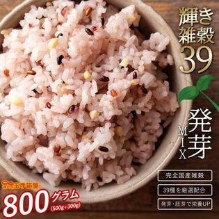 【800g】国産!輝き雑穀米39 発芽MIX