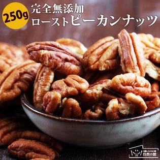 【250g】ローストピーカンナッツ