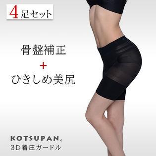 【4枚】ブラック M-L 天使の休足 骨パン。 骨盤ガードル 3分丈  日本製
