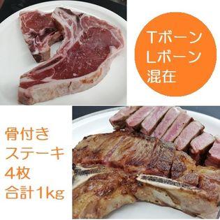 【約1kg/4枚】オランダ産「子牛の骨付きステーキ(4枚)」Tボーン・Lボーン混在