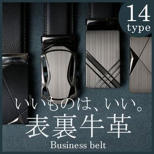 【バックル-C】ベルト メンズ 本革 牛革 レザーベルト オートロック式 ワンサイズ