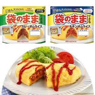 【計10袋】日本ハム「袋のまま出来る!チキンオムライス&カレーオムライス」2種