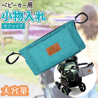 【サファイア】ベビーカー用バッグ