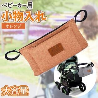 【オレンジ】ベビーカー用バッグ