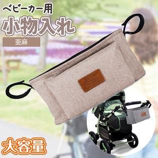 【亜麻】ベビーカー用バッグ