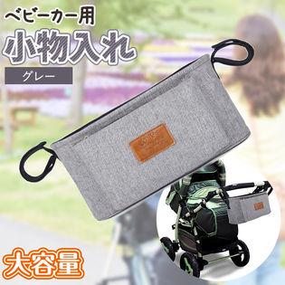 【グレー】ベビーカー用バッグ