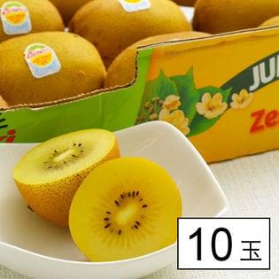 【10玉】ニュージーランド産 ゼスプリゴールドキウイ