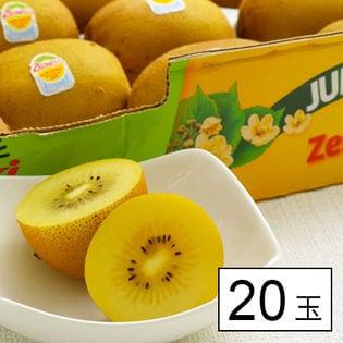 【20玉】ニュージーランド産 ゼスプリゴールドキウイ