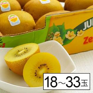 【約3kg箱】 ゼスプリゴールドキウイ (18-33玉)